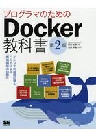 プログラマのためのDocker教科書