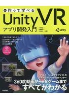 作って学べるUnity VRアプリ開発入門