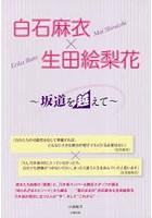 生田絵梨花出演:白石麻衣×生田絵梨花