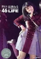 長濱ねる出演:欅坂46長濱ねるLIFE