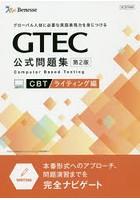 GTEC公式問題集CBT グローバル人材に必要な英語表現力を身につける ライティング編