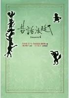 坂口理子出演:昔話法廷