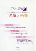 齋藤飛鳥出演:乃木坂46希望と未来