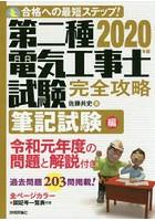 第二種電気工事士試験完全攻略 合格への最短ステップ! 2020年版筆記試験編