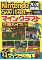 Nintendo Switchで遊ぶ!マインクラフト攻略バイブル 2020最新版