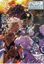 ハルタ volume71(2020FEBRUARY)