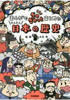 まんがでぎゅぎゅっとまとめたかんたん日本の歴史