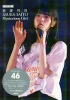 齋藤飛鳥Mysterious Girl 乃木坂46 ポケット版
