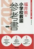'22 福井県の小学校教諭参考書