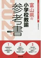 '22 富山県の小学校教諭参考書