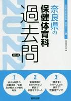 '22 奈良県の保健体育科過去問