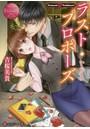 ラスト・プロポーズ Tamami & Toshinari