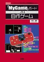 YGA出演:「MyGame」ボードで作る自作ゲーム