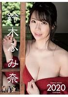 鈴木ふみ奈 2020年カレンダー