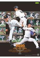 ヤングジャイアンツ 2020年カレンダー