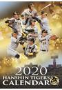 阪神タイガース 2020年カレンダー