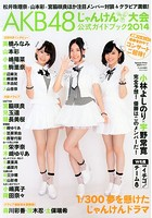 岩立沙穂出演:AKB48じゃんけん大会公式ガイドブック2014