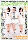 AKB48じゃんけん大会公式ガイドブック2014