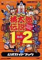 桃太郎伝説1→2 公式ガイドブック