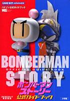 ボンバーマンストーリー 公式ガイドブック