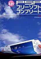 PSPフリーソフトコンプリート