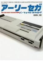 アーリーセガパーフェクトカタログ SG-1000/SC-3000/SG-1000 2/SEGA MARK3/MASTER SYSTEM/GAME GEAR