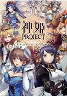神姫PROJECT 公式キャラクターコレクション (1巻 全巻)
