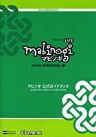 マビノギ公式ガイドブック Fantasy life