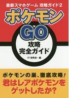 ポケモンGO攻略完全ガイド 最新スマホゲーム攻略ガイド 2