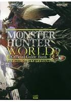 モンスターハンター:ワールド公式ガイドブック