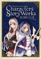 千年戦争アイギスキャラクター&ストーリーワークス