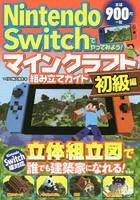 Nintendo Switchでやってみよう!マインクラフト組み立てガイド 初級編