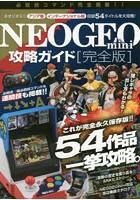 NEOGEO mini攻略ガイド