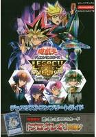 遊☆戯☆王デュエルモンスターズLEGACY OF THE DUELIST-LINK EVOLUTION-デュエリストコンプリートガイド Nintendo Switch版