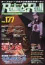 ロール&ロール for UNPLUGGED-GAMERS Vol.177