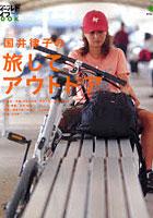国井律子出演:国井律子の旅してアウトドア