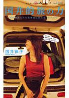 国井律子出演:国井的旅の力