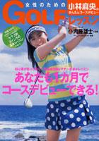 小林麻央出演:女性のためのゴルフレッスン