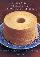 まいにち食べたい'ごはんのような'シフォンケーキの本 バターも生クリームも使わない、オーガニックなお菓子レシピ