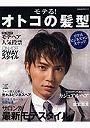 09 モテる!オトコの髪型