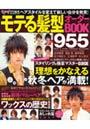 モテる髪型オーダーBOOK955