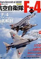 航空自衛隊F-4
