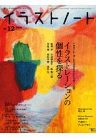 イラストノート 描く人のためのメイキングマガジン No.12(2009)