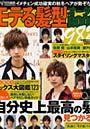 モテる髪型オーダーBOOK982
