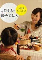山口もえ出演:山口もえのお野菜たっぷり!親子ごはん