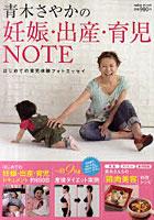 青木さやかの妊娠・出産・育児NOTE