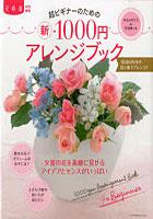 超ビギナーのためのマル新・1000円アレンジブック 作品の作り方&花図鑑つき