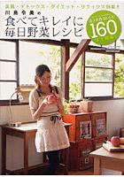 川島令美出演:川島令美の食べてキレイに毎日野菜レシピ