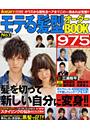 モテる髪型オーダーBOOK975