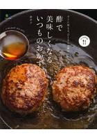 森洋子出演:酢で美味しくなるいつものおかず